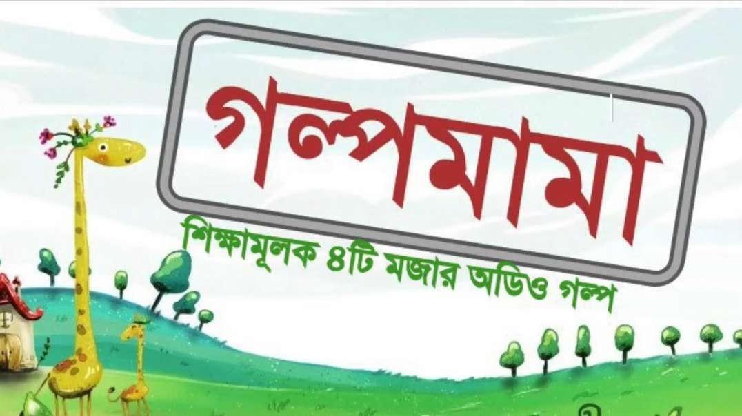 বাংলা অডিও বুক। পর্ব ২