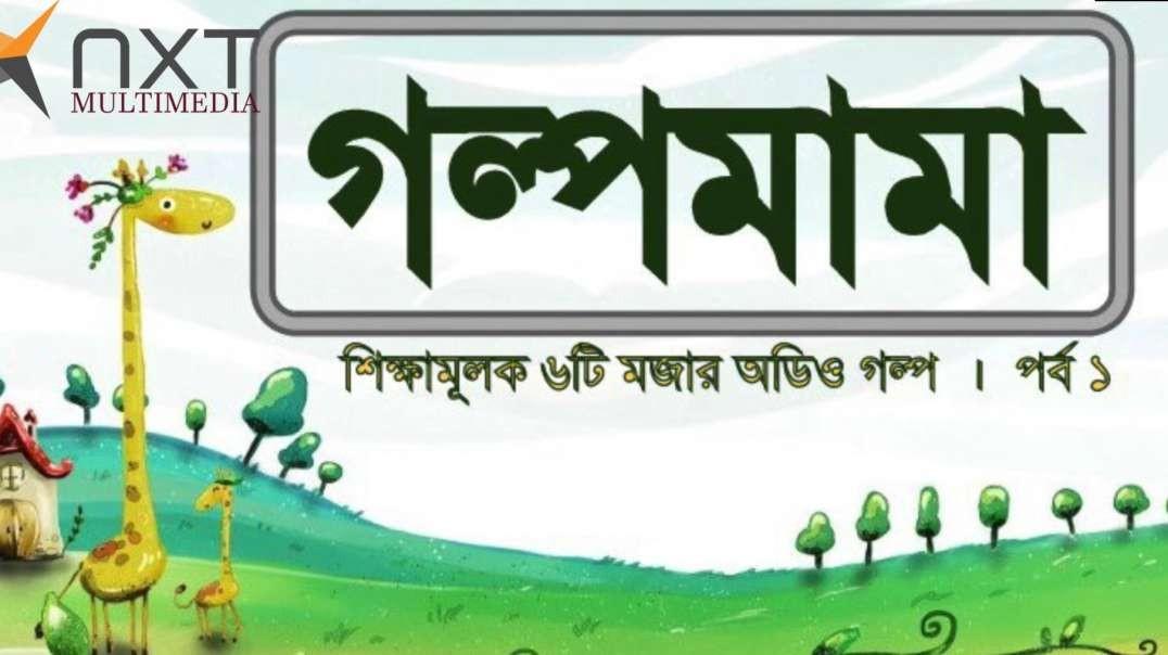 বাংলা অডিও বুক। পর্ব ১