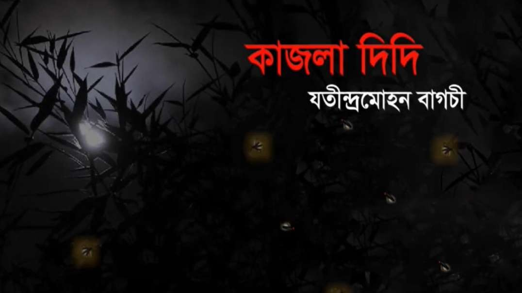 কাজলা দিদি - বাংলা কবিতা