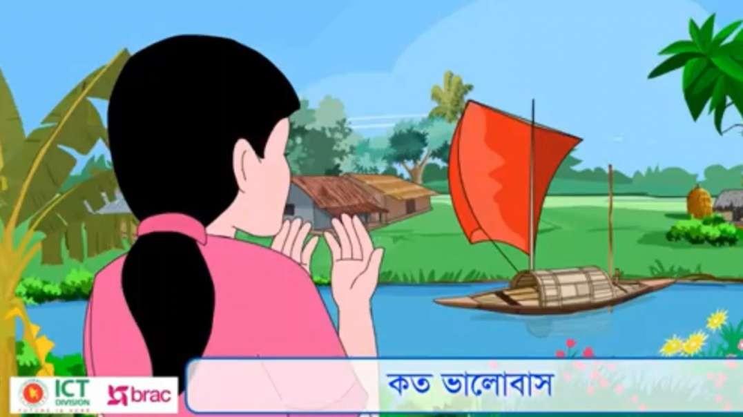 বাংলা ছড়া - প্রার্থনা