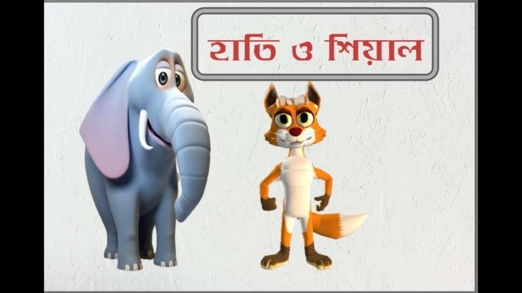 A Beautiful story of an Elephant and a Fox । হাতি ও শিয়াল । শিক্ষামূলক গল্প । Bangla Story for Kids