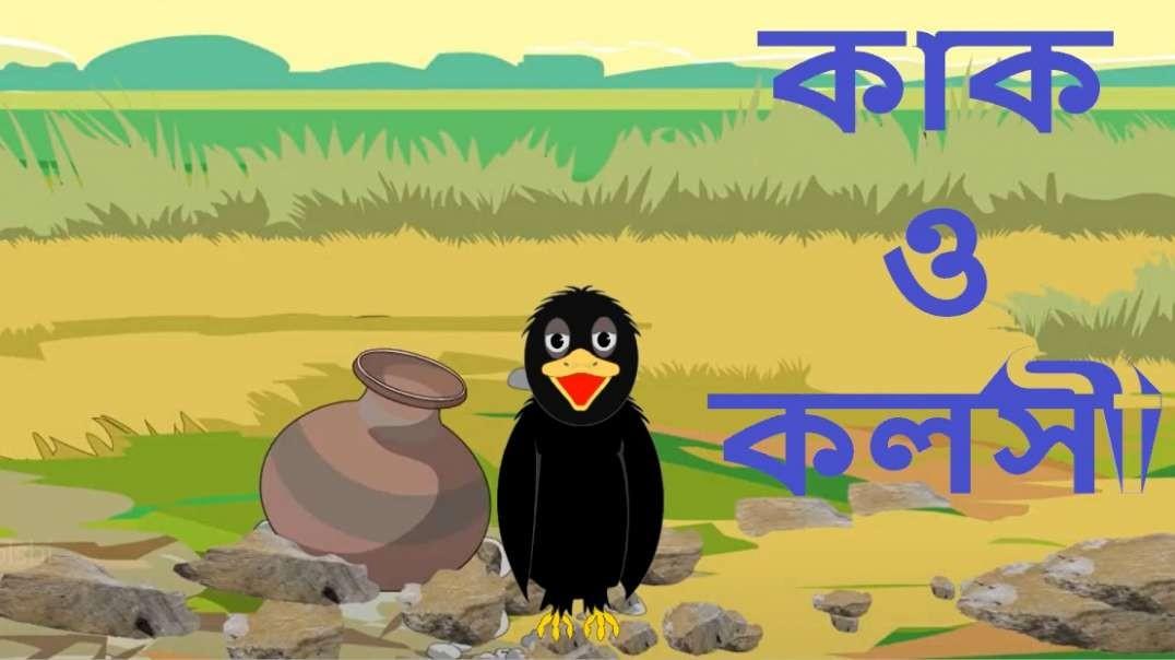 কাকের বুদ্ধি । বাংলা গল্পো । Kaker Buddhi । kaak o kolshi । bangla story for children